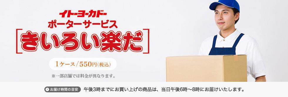 イトーヨーカドー ボーターサービス 「きいろい楽だ」1ケース/324円(税込)
