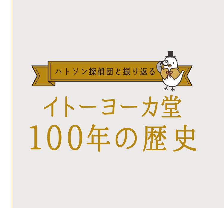 100 周年 イトーヨーカドー