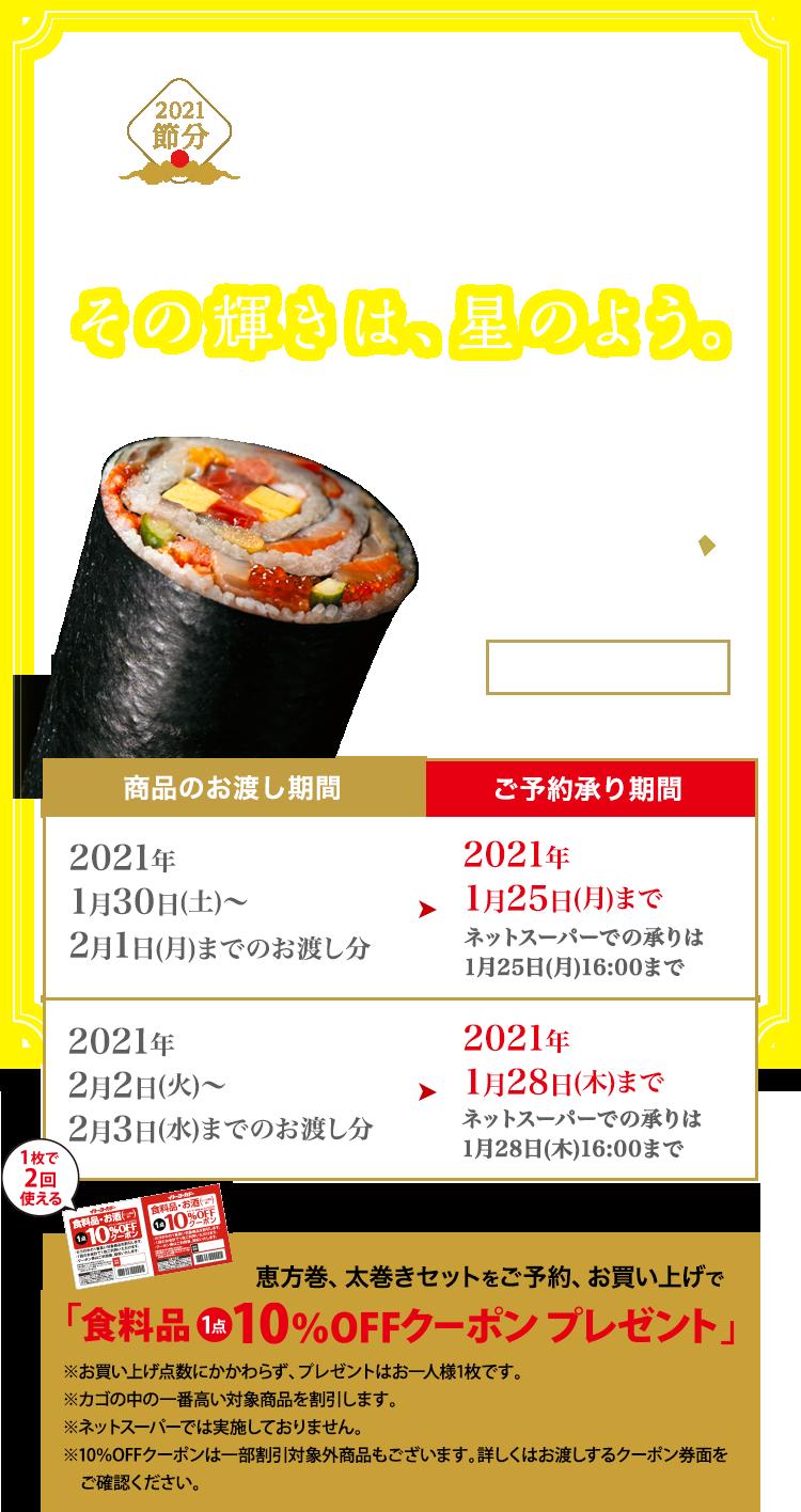 巻き 2021 恵方