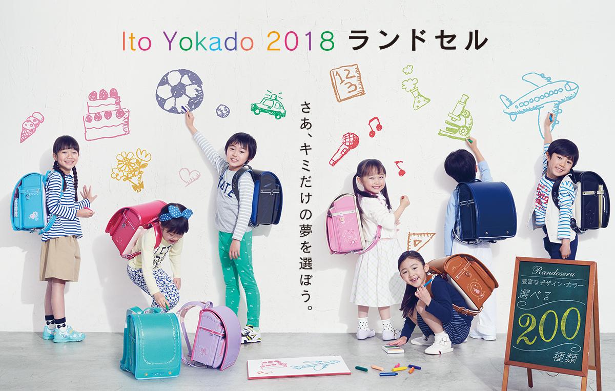 Ito Yokado 2018 ランドセル